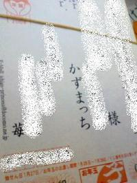 200801090003000