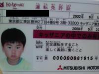 2008052612420000