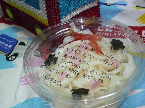 幼稚園最後のお弁当(うどん)