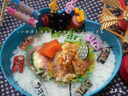 鯉のぼり(よーいどん)