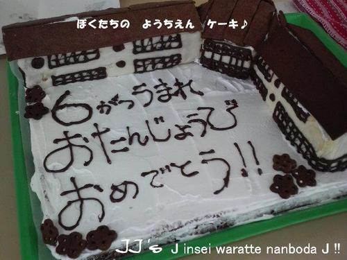 ぼくの幼稚園ケーキ(誕生日会2008)