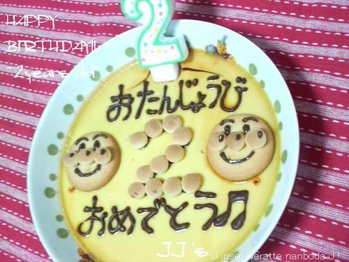 2歳の誕生日プリンばっかりケーキ・・?